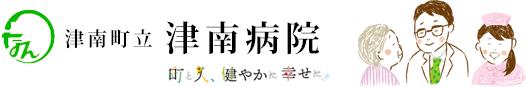 【公式】津南町立 津南病院|津南病院について発信してまいります。